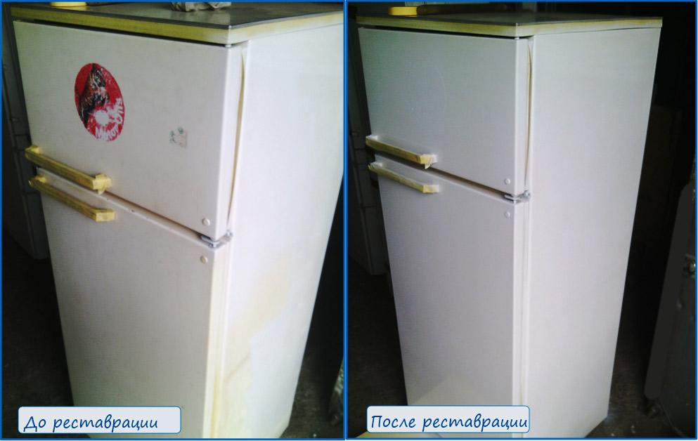 Реставрация холодильников своими руками 775