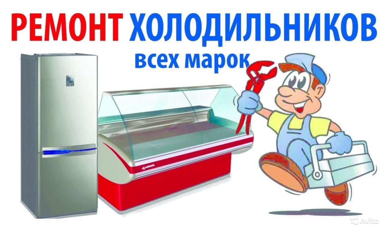 Картинки по запросу ремонт холодильного оборудования